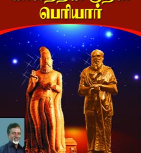 காலத்தின் குறள் பெரியார் : 7 – ச.ச.வேலரசு (எ) தமிழரசன்
