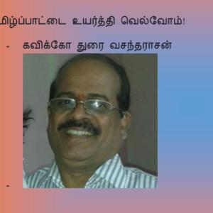 தமிழ்ப்பாட்டை உயர்த்தி வெல்வோம்! – கவிக்கோ துரை வசந்தராசன்