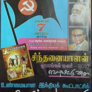 சிந்தனையாளன் பொங்கல் மலர் 2018 வெளியீட்டு விழா. சென்னை