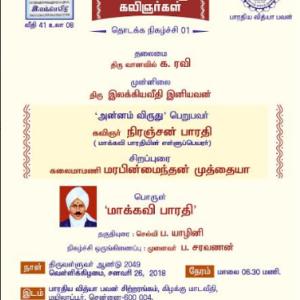 கருத்தில் வாழும் கவிஞர்கள் :மாக்கவி பாரதி -சென்னை