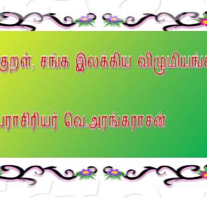 திருக்குறள், சங்க இலக்கிய விழுமியங்கள் – 1/2 : வெ.அரங்கராசன்