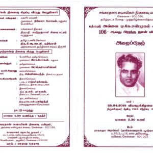 ஒளவை தி.க.சண்முகம் பெருமங்கலம் 106, சென்னை