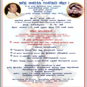 தமிழ் வளர்த்த சான்றோர் விழா 2018, சிட்டினி