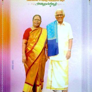 கவிக்கொண்டல் மா.செங்குட்டுவன் 91ஆவது பெருமங்கலம்
