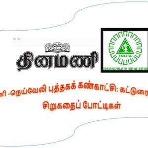 தினமணி -நெய்வேலி புத்தகக் கண்காட்சி: கட்டுரை, குறும்படம், சிறுகதைப் போட்டிகள்