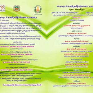 உத்தமத்தின் 17 ஆவது உலகத்தமிழ் இணைய மாநாடு, கோயம்புத்தூர்
