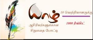மலேசிய ஆசிரியர்களுக்கான சிறுகதைப் போட்டி – யாழ் பதிப்பகம்