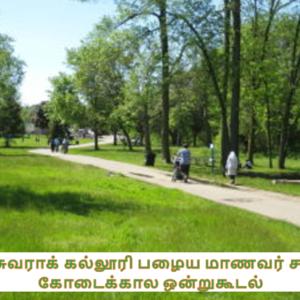 நடேசுவராக் கல்லூரி பழைய மாணவர் சங்கக்  கோடைக்கால ஒன்றுகூடல், கனடா