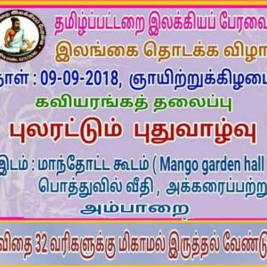 கவியரங்கம், அக்கரைப்பற்று, ஈழம்