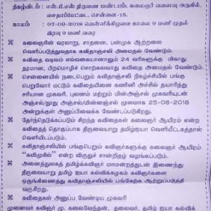 கலைஞர் ஆயிரம் – கவிதாஞ்சலி