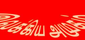 இலக்கிய அமுதம், திங்கள் கூட்டம், சனவரி 2020
