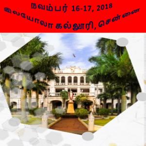 கணிப்பானியல் உலகளாவிய இரண்டாம் மாநாடு, சென்னை