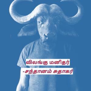 விலங்கு மனிதர்– சந்தானம் சுதாகர்