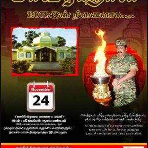 தமிழீழத் தேசிய மாவீரர் நாள்2018, கனடா