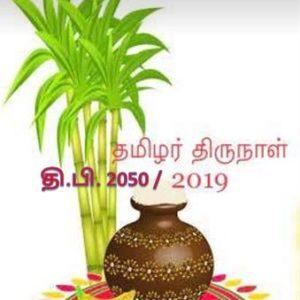 சப்பான் தமிழ்ச்சங்கம் :தமிழர் திருநாள் தி.பி. 2050 / கி.பி. 2019