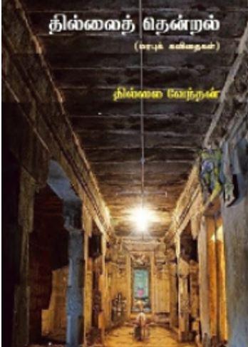 புத்தக வெளியீடு – தில்லைத் தென்றல்