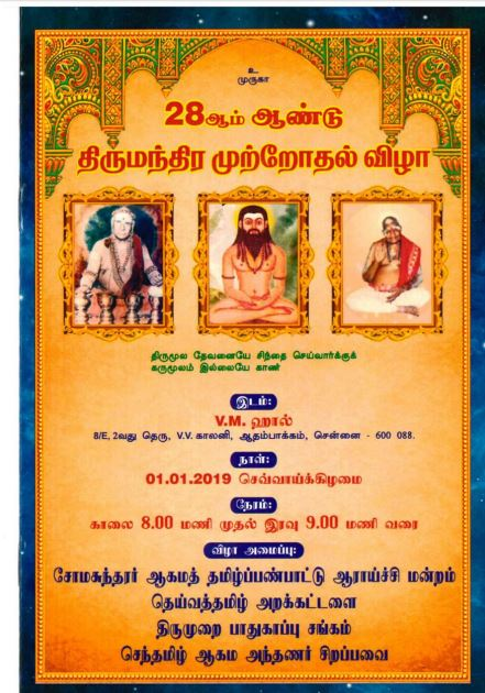 28ஆம் ஆண்டு திருமந்திர முற்றோதல் விழா, ஆதம்பாக்கம்