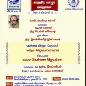 'கருத்தில் வாழும் கவிஞர் வாலி'   – கவிஞர் நெல்லை செயந்தா