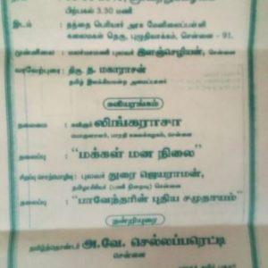 தமிழ் இலக்கிய மன்றம், புழுதிவாக்கம்