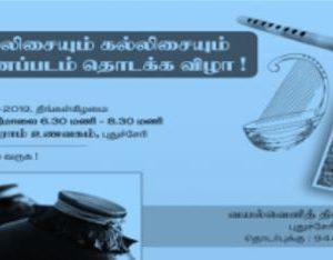 தொல்லிசையும் கல்லிசையும் ஆவணப்படம் – தொடக்கவிழா!