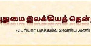 புதுமை இலக்கியத் தென்றல் – 797ஆம் நிகழ்ச்சி