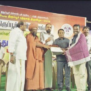 கவிஞர் மு.முருகேசிற்குத் திருப்பூர் தமிழ்ச் சங்க விருது