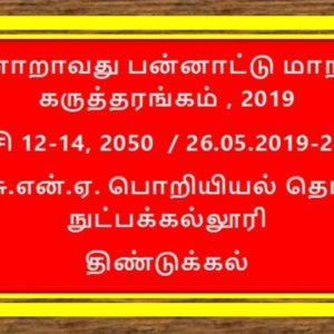 பதினாறாவது பன்னாட்டு மாநாடு – கருத்தரங்கம் , 2019