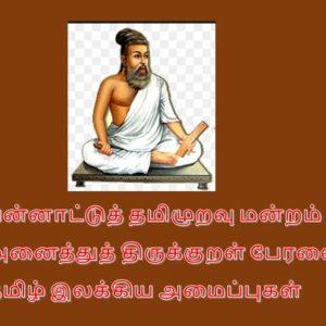 திருக்குறளுக்குக் களங்கம் கற்பித்த நாகசாமிக்குக் கண்டனக் கூட்டம்
