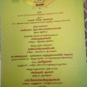 மா.அரங்கநாதன் இலக்கிய விருது 2019, சென்னை