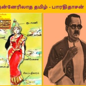 தன்னேரிலாத தமிழ் – பாரதிதாசன்