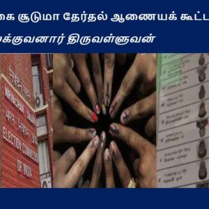 வாகை சூடுமா தேர்தல் ஆணையக் கூட்டணி? – இலக்குவனார் திருவள்ளுவன்