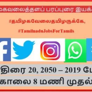 #தமிழக-வேலை-தமிழருக்கே #Tamilnadu-Jobs-For-Tamils சமூகவலைத்தளப் பரப்புரை இயக்கம்