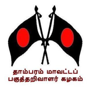தாம்பரம் மாவட்டப் பகுத்தறிவாளர் கழகக் கலந்துரையாடல் கூட்ட அழைப்பு