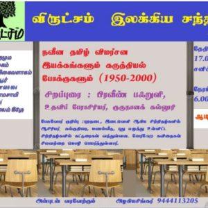 நவீனத் தமிழ் விமரிசன இயக்கங்களும் கருத்தியல் போக்குகளும் (1950-2000)