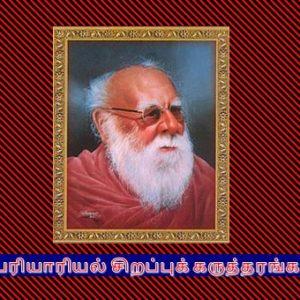 பெரியாரியல் சிறப்புக் கருத்தரங்கம், புதுச்சேரி