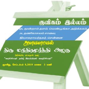குவிகம் இல்லம் – அளவளாவல் : திரு மந்திரமூர்த்தி அழகு