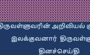 திருவள்ளுவரின் அறிவியல் குறிப்புகள் 34 – இலக்குவனார் திருவள்ளுவன், தினச்செய்தி