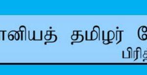 பிரித்தானியத் தமிழர் பேரவை- கருத்தரங்கு