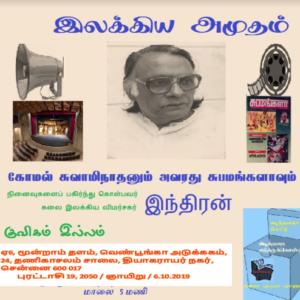 இலக்கிய அமுதம் : கோமல் சுவாமிநாதன் – இந்திரன்