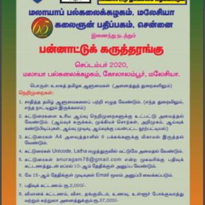 பன்னாட்டுக் கருத்தரங்கு, கோலாலம்பூர், செட்டம்பர் 2020