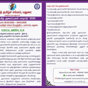 உலகத் தமிழ் அமைப்புகள் மாநாடு 2020