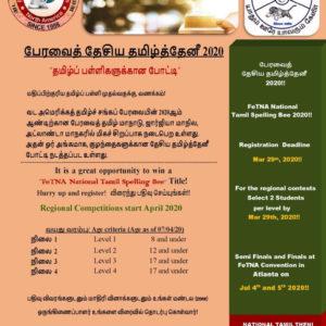 பேரவைத் தேசியத் தமிழ்த்தேனீ 2020 – போட்டிகள் அறிவிப்பு