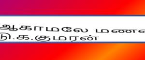 மணம் ஆகாமலே மணவிலக்கு!  – ஆற்காடு.க.குமரன்