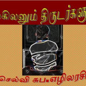 முகிலனும் திருடர்களும் – சுப எழிலரசி முத்துக்குமார்