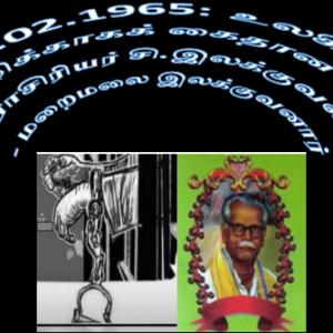 01.02.1965 : உலகில் மொழிக்காகக் கைதான முதல் பேராசிரியர் சி.இலக்குவனார்