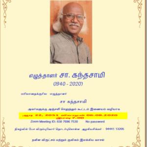 சா.கந்தசாமி நினைவேந்தல் – குவிகம் இலக்கிய வாசல்