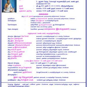 தினமணிக்குக் கண்டனக் கூட்டம் – 10.12.2020