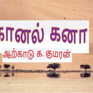 கானல் கனா – ஆற்காடு க. குமரன்