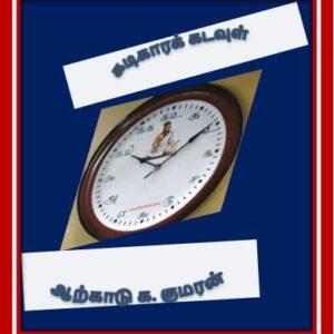 கடிகாரக் கடவுள் –  ஆற்காடு க. குமரன்