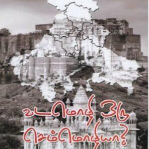 மனுநீதி எக்காலத்துக்கும் எவ்விடத்திற்கும் எம்மனிதர்க்கும் பொருந்தாது